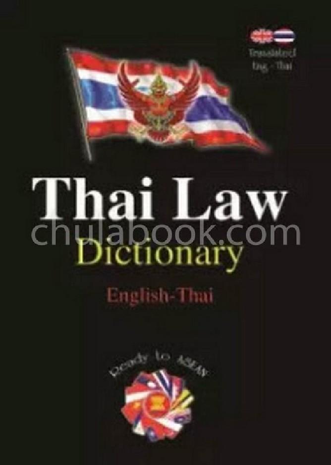 THAI LAW DICTIONARY (ENGLISH-THAI)
