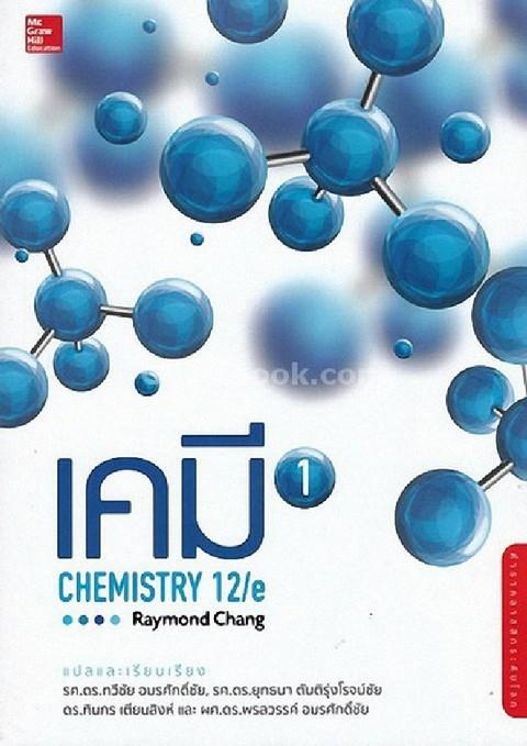 เคมี เล่ม 1 (CHEMISTRY 12/E)