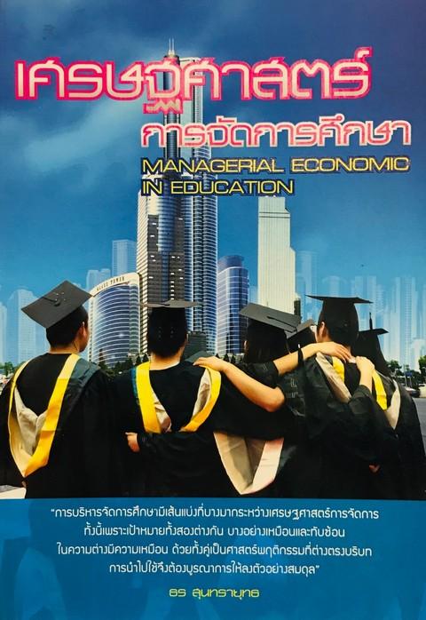 เศรษฐศาสตร์การจัดการทางการศึกษา