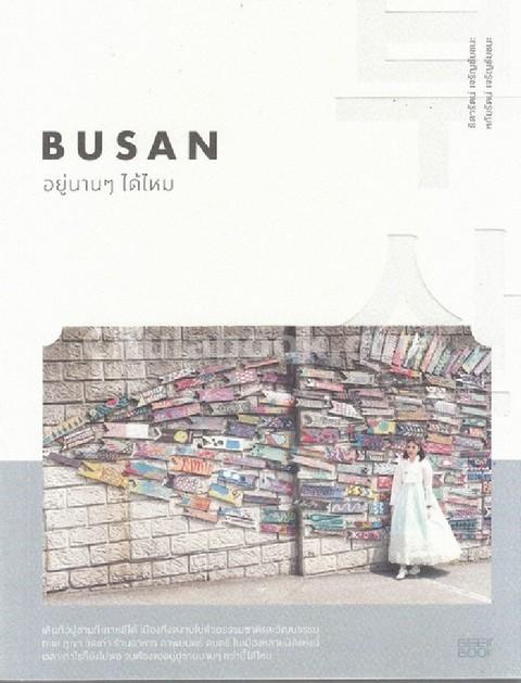 BUSAN อยู่นาน ๆ ได้ไหม