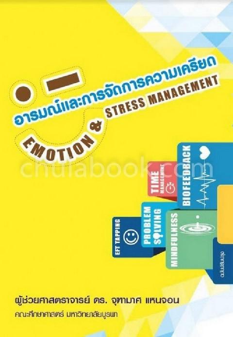 อารมณ์และการจัดการความเครียด (EMOTION AND STRESS MANAGEMENT)