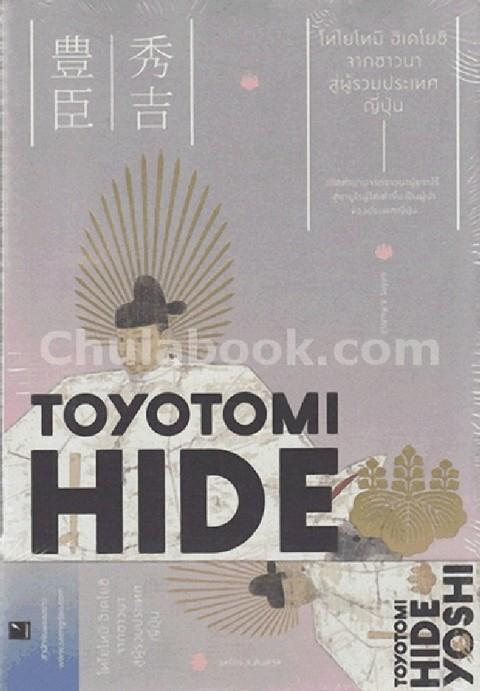TOYOTOMI HIDEYOSHI โทโยโทมิ  ฮิเดโยชิ