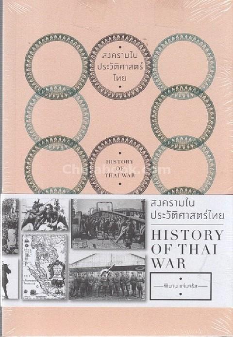สงครามในประวัติศาสตร์ไทย (HISTORY OF THAI WAR)