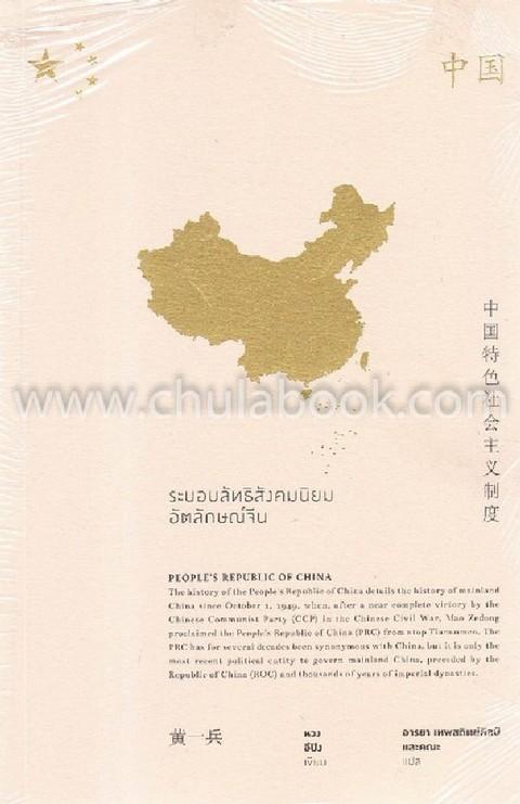 ระบอบลัทธิสังคมนิยมอัตลักษณ์จีน (PEOPLE'S REPUBLIC OF CHINA)