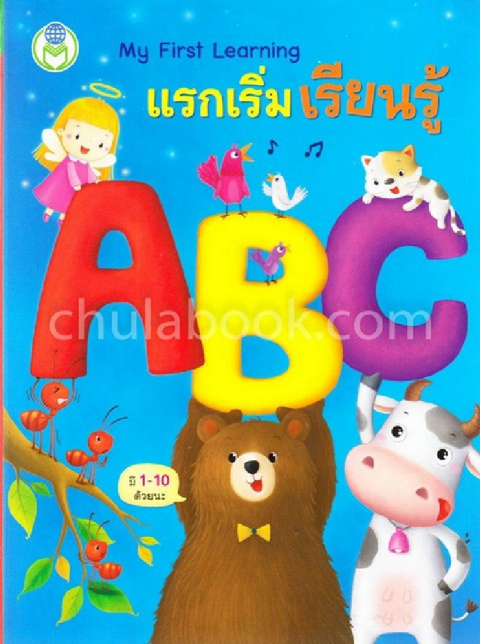 แรกเริ่มเรียนรู้ ABC :MY FIRST LEARNING