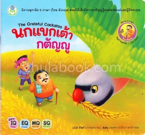 นกแขกเต้ากตัญญู :นิทานสุภาษิต (สองภาษาไทย-อังกฤษ) สอนให้เด็กมีความกตัญญูรู้คุณต่อพ่อแม่และผู้มีฯ