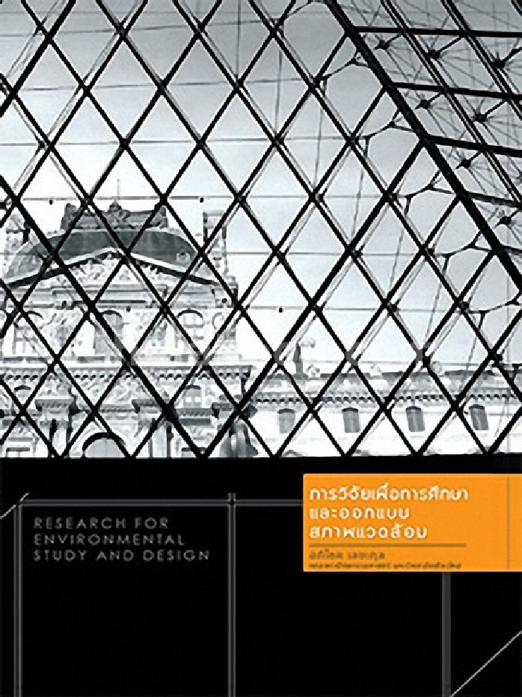 การวิจัยเพื่อการศึกษาและออกแบบสภาพแวดล้อม