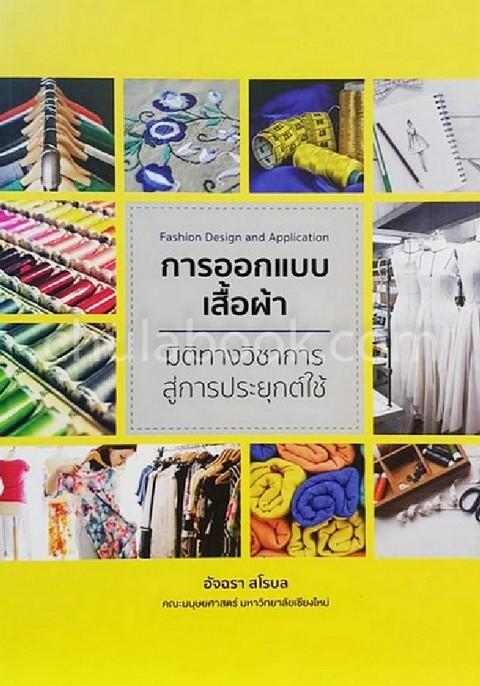 การออกแบบเสื้อผ้า มิติทางวิชาการสู่การประยุกต์ใช้ (FASHION DESIGN AND APPLICATION)