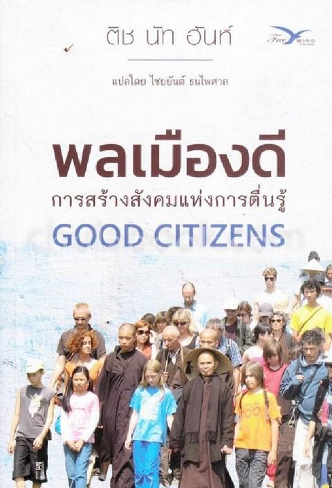 พลเมืองดี :การสร้างสังคมแห่งการตื่นรู้ (GOOD CITIZENS)