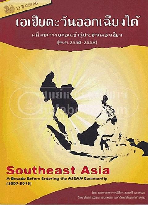 เอเชียตะวันออกเฉียงใต้ :หนึ่งทศวรรษก่อนเข้าสู่ประชาคมอาเซียน (พศ.2550-2558)