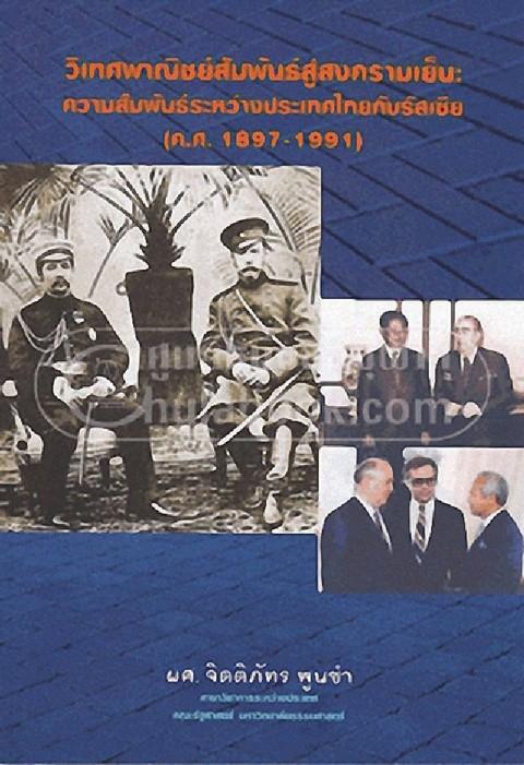 วิเทศพาณิชย์สัมพันธ์สู่สงครามเย็น :ความสัมพันธ์ระหว่างประเทศไทยกับรัสเซีย (ค.ศ.1897-1991)