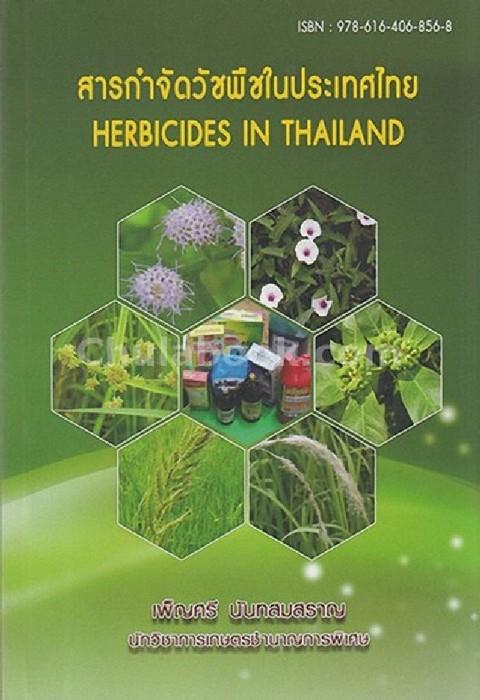 สารกำจัดวัชพืชในประเทศไทย (HERBICIDES IN THAILAND)