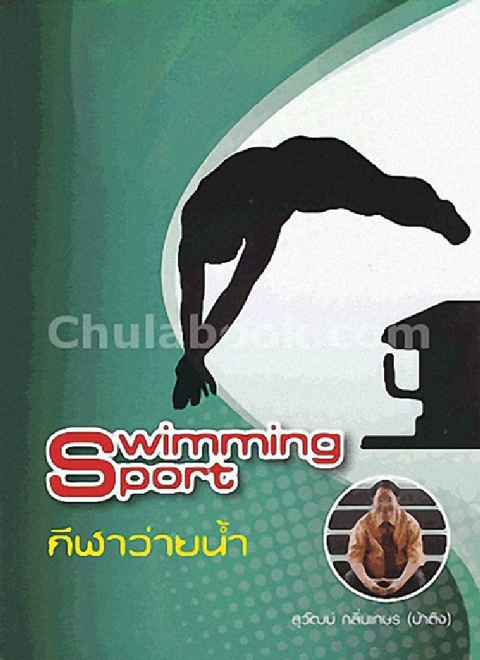 SWIMMING SPORT กีฬาว่ายน้า