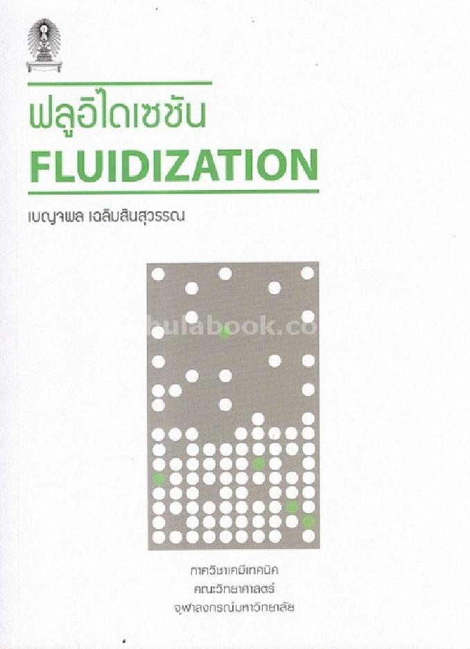 ฟลูอิไดเซชัน (FLUIDIZATION)