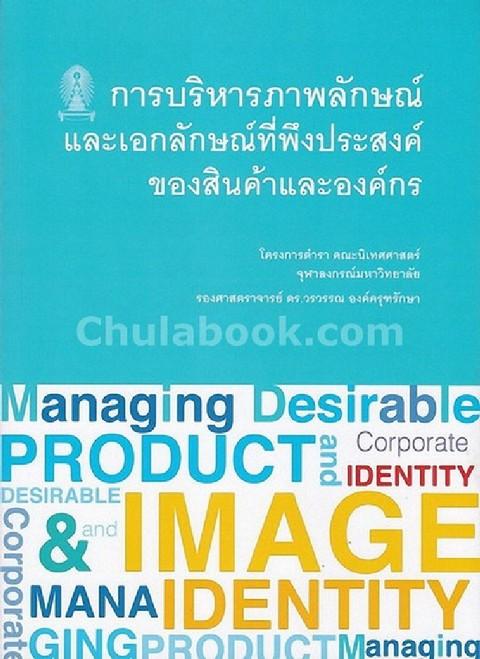 การบริหารภาพลักษณ์และเอกลักษณ์ที่พึงประสงค์ของสินค้าและองค์กร