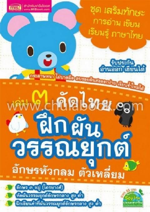 คัดไทย เล่ม 3 :ฝึกผันวรรณยุกต์ อักษรหัวกลม ตัวเหลี่ยม (ชุดเสริมทักษะ การอ่าน เขียน เรียนรู้ ภาษาไทย)