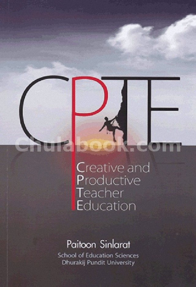 CREATIVE AND PRODUCTIVE TEACHER EDUCATION: COLLECTION OF ACADEMIC PAPERS
