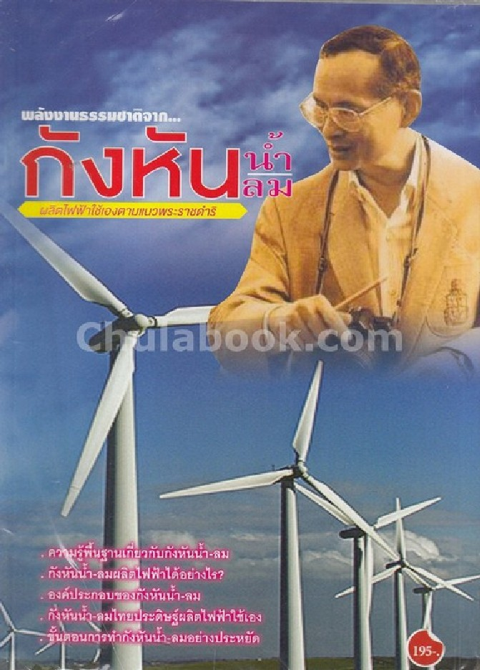 พลังงานธรรมชาติจาก...กังหันน้ำ-ลม ผลิตไฟฟ้าใช้เองตามแนวพระราชดำริ