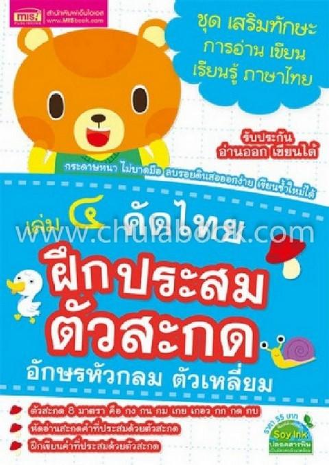 คัดไทย เล่ม 4 :ฝึกประสมตัวสะกด อักษรหัวกลม ตัวเหลี่ยม (ชุดเสริมทักษะ การอ่าน เขียน เรียนรู้ ภาษาไทย)