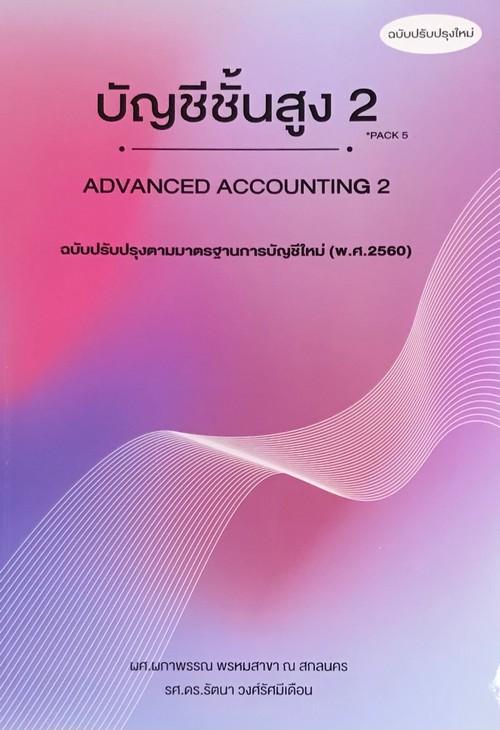 บัญชีชั้นสูง 2 (ADVANCED ACCOUNTING II)