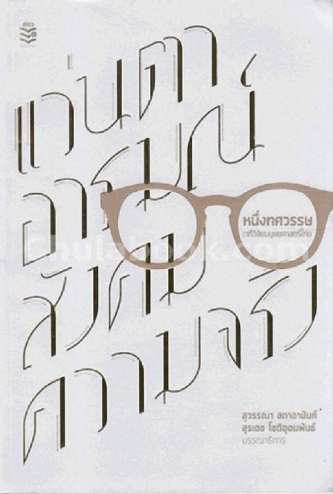 แว่นตา อารมณ์ สังคม ความจริง :หนึ่งทศวรรษเวทีวิจัยมนุษยศาสตร์ไทย