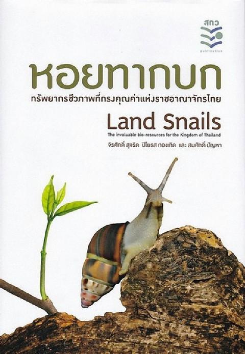 หอยทากบก :ทรัพยากรชีวภาพที่ทรงคุณค่าแห่งราชอาณาจักรไทย (LAND SNAILS: THE INVALUABLE BIO-RESOURCES FO