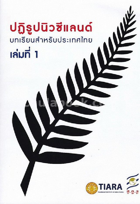 ปฏิรูปนิวซีแลนด์ บทเรียนสำหรับประเทศไทย เล่มที่ 1