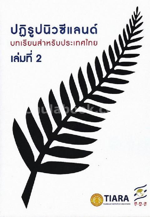 ปฏิรูปนิวซีแลนด์ บทเรียนสำหรับประเทศไทย เล่มที่ 2