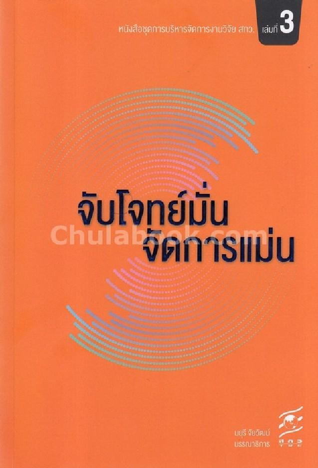 จับโจทย์มั่น จัดการแม่น :หนังสือชุดการบริหารจัดการงานวิจัย สกว. เล่มที่ 3