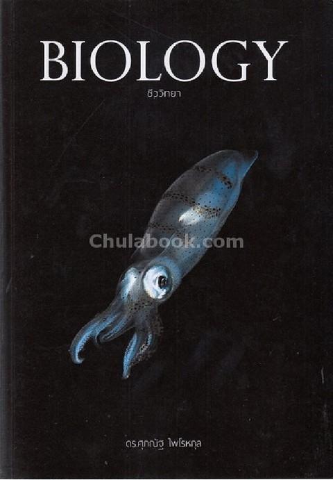 BIOLOGY ชีววิทยา