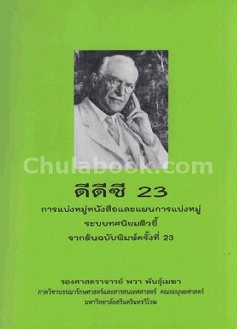 ดีดีซี 23 :การแบ่งหมู่หนังสือและแผนการแบ่งหมู่ ระบบทศนิยมดิวอี้