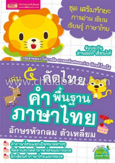คัดไทย เล่ม 5 :คำพื้นฐานภาษาไทย อักษรหัวกลม ตัวเหลียม (ชุดเสริมทักษะ การอ่าน เขียน เรียนรู้ ภาษาไทย)