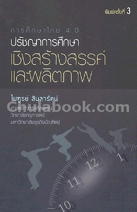 การศึกษาไทย 4.0 :ปรัชญาการศึกษาเชิงสร้างสรรค์และผลิตภาพ