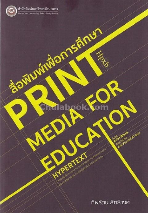 สื่อพิมพ์เพื่อการศึกษา (PRINT MEDIA FOR EDUCATION)