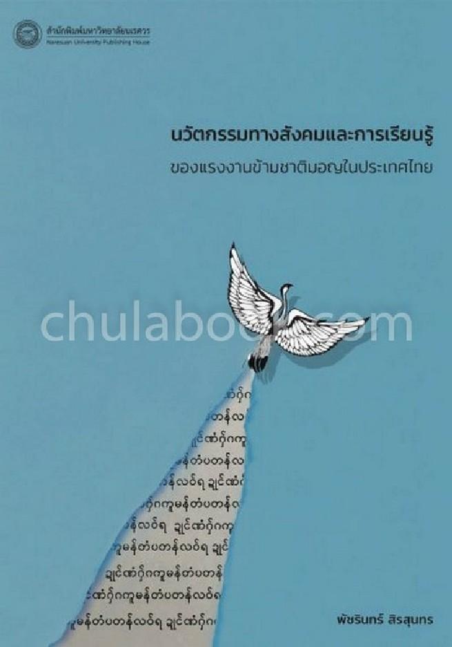 นวัตกรรมทางสังคมและการเรียนรู้ของแรงงานข้ามชาติมอญในประเทศไทย