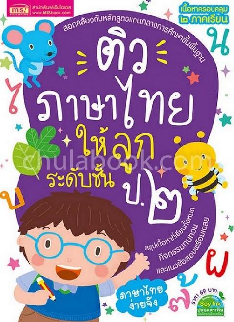 ติวภาษาไทยให้ลูก ระดับชั้น ป.2 (ฉบับปรับปรุง)