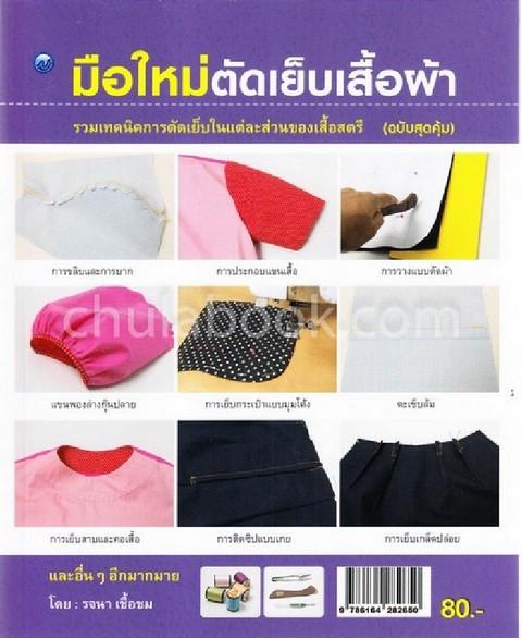 มือใหม่ตัดเย็บเสื้อผ้า :รวมเทคนิคการตัดเย็บในแต่ละส่วนของเสื้อสตรี (ฉบับสุดคุ้ม)