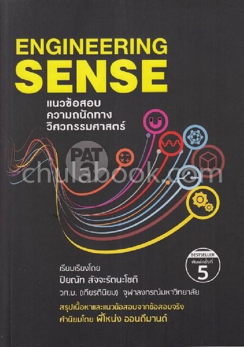 แนวข้อสอบความถนัดทางวิศวกรรมศาสตร์ PAT 3 (ENGINEERING SENSE)