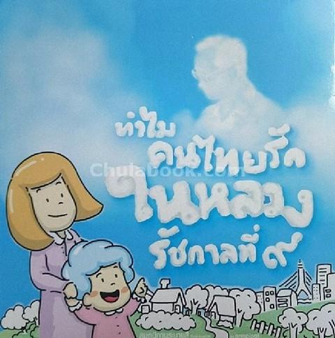 ทำไมคนไทยรักในหลวง รัชกาลที่ 9 (สมุดนิทานระบายสี สองภาษาไทย-อังกฤษ)
