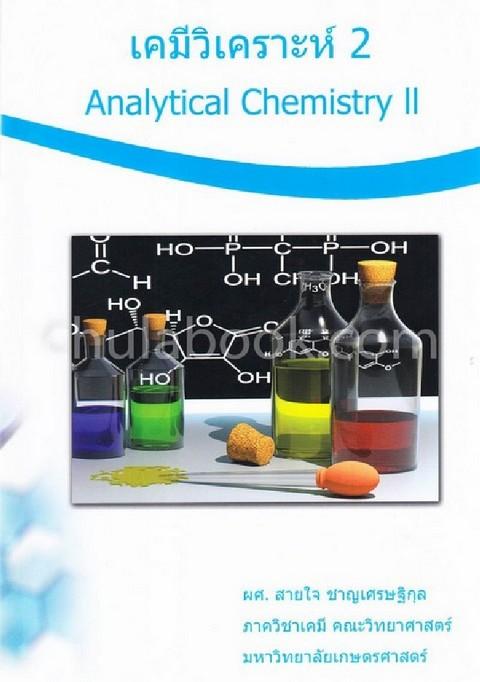 เคมีวิเคราะห์ 2 (ANALYTICAL CHEMISTRY II)