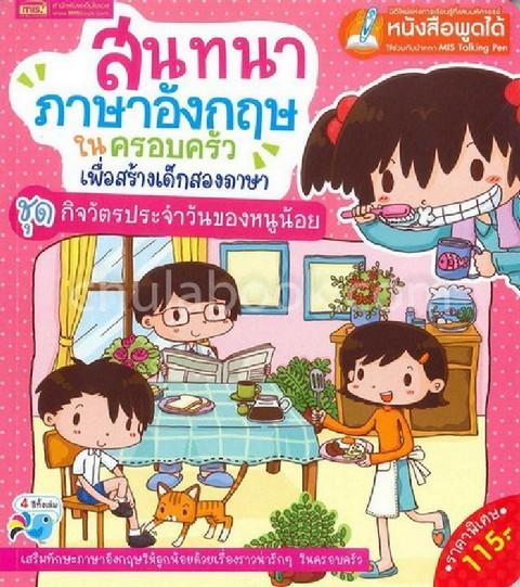 สนทนาภาษาอังกฤษในครอบครัวเพื่อสร้างเด็กสองภาษา :ชุดกิจวัตรประจำวันของหนูน้อย (ใช้ร่วมกับปากกา MIS TA