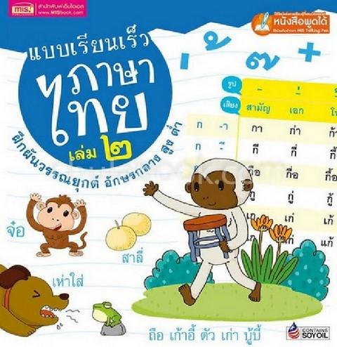 แบบเรียนเร็วภาษาไทย เล่ม 2 ฝึกผันวรรณยุกต์ อักษรกลาง สูง ต่ำ (ปกแข็ง) (ใช้ร่วมกับปากกา MIS TALKING P