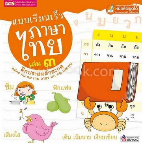 แบบเรียนเร็วภาษาไทย เล่ม 3 ฝึกประสมตัวสะกด (ปกแข็ง) (ใช้ร่วมกับปากกา MIS TALKING PEN ได้)