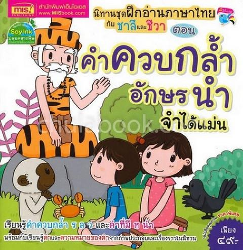 คำควบกล้ำ อักษรนำ จำได้แม่น :นิทานชุดฝึกอ่านภาษาไทยกับชาลีและชีวา