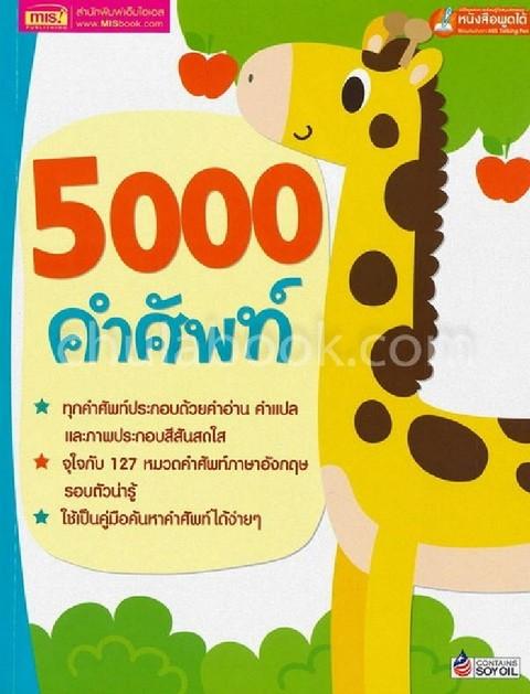 5000 คำศัพท์ (หนังสือพูดได้ ใช้ร่วมกับปากกา MIS TALKING PEN)