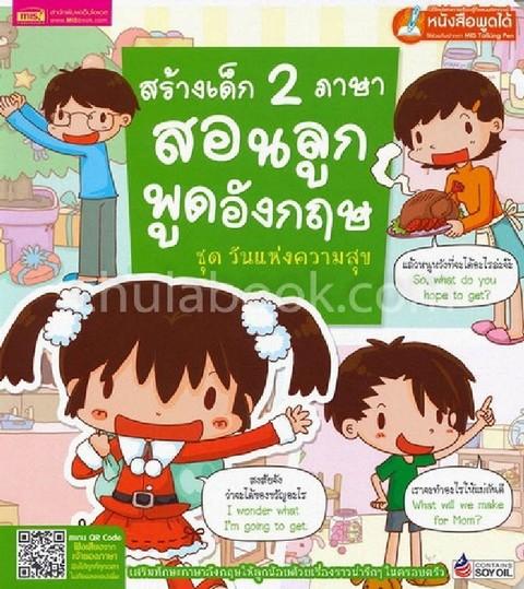 สร้างเด็ก 2 ภาษา สอนลูกพูดอังกฤษ :ชุดวันแห่งความสุข (ใช้ร่วมกับปากกา MIS TALKING PEN)