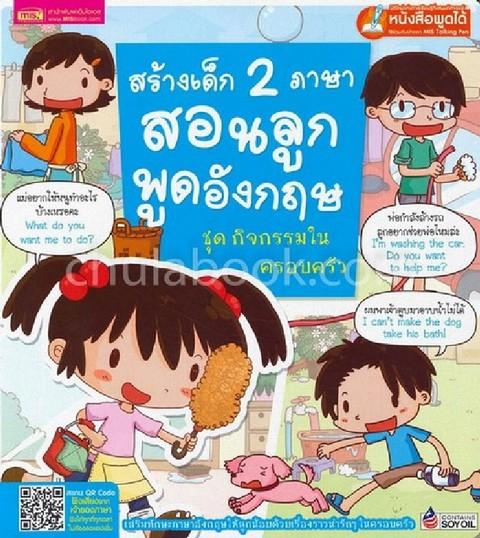 สร้างเด็ก 2 ภาษา สอนลูกพูดอังกฤษ :ชุดกิจกรรมในครอบครัว (ใช้ร่วมกับปากกา MIS TALKING PEN ได้)