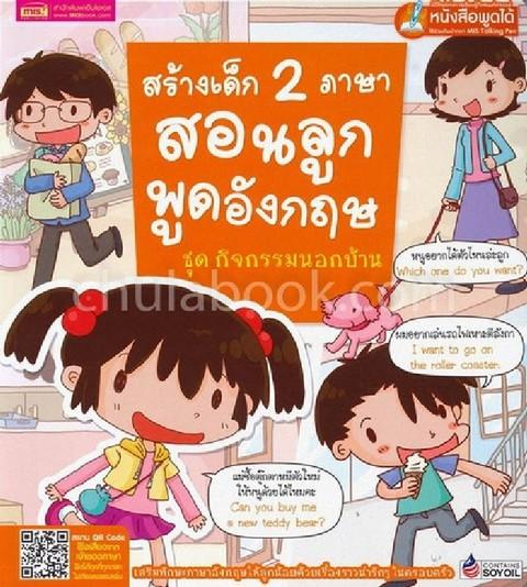 สร้างเด็ก 2 ภาษา สอนลูกพูดอังกฤษ :ชุดกิจกรรมนอกบ้าน (ใช้ร่วมกับปากกา MIS TALKING PEN)