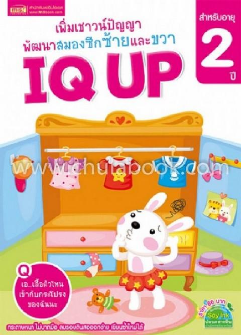 IQ UP :เพิ่มเชาวน์ปัญญา พัฒนาสมองซีกซ้ายและขวา (สำหรับอายุ 2 ปี)