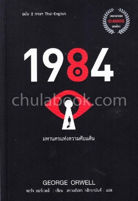 1984 (หนึ่ง-เก้า-แปด-สี่) :มหานครแห่งความคับแค้น (ฉบับสองภาษา ไทย-อังกฤษ)